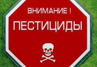 Опасность пестицидов