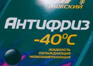 Не замерзает до минус сорока