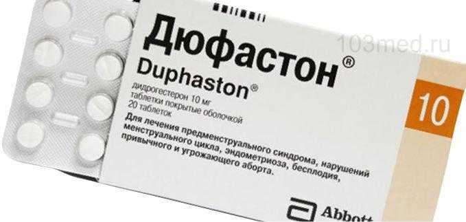 Таблетки Дюфастон для вызова месячных при задержке