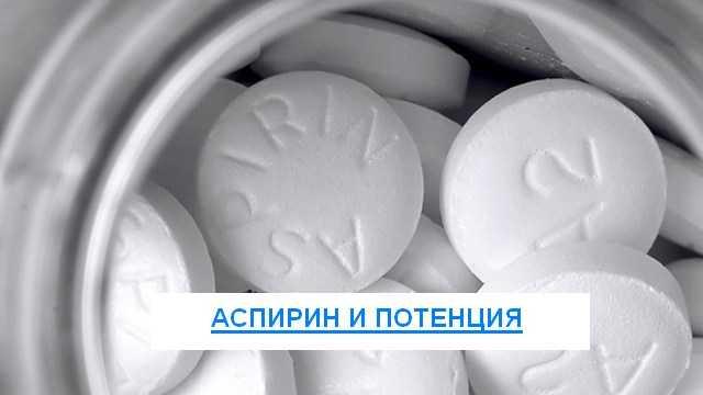 Аспирин-и-потенция