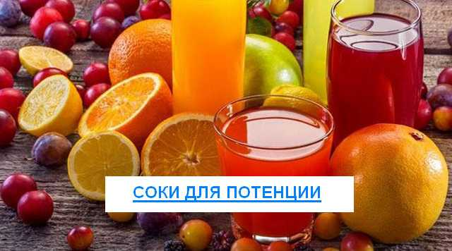 Сок для потенции