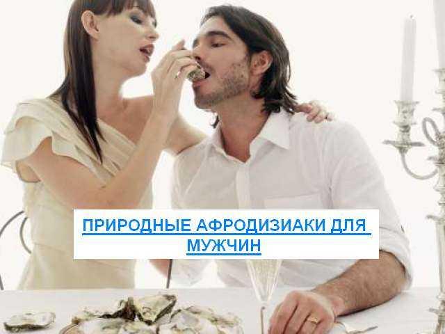 Природные афродизиаки для мужчин