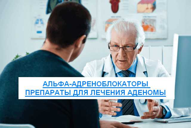 альфа адреноблокаторы препараты при аденоме простаты