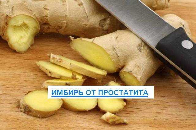 имбирь от простатита