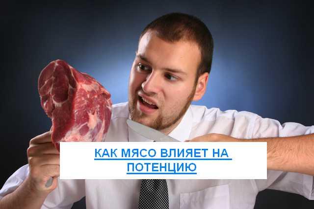 Как мясо влияет на потенцию