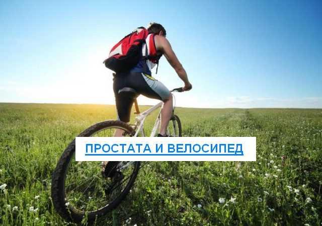 простата и велосипед