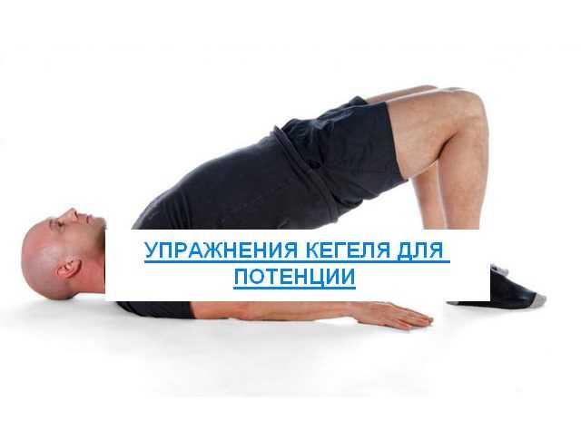 Упражнения Кегеля для потенции
