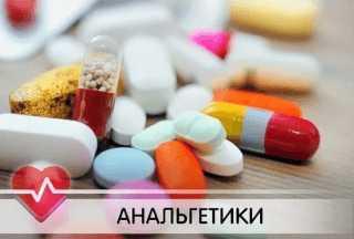 Препараты анальгетики