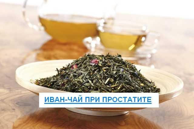 иван чай при простатите