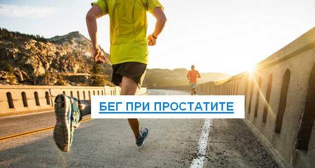 бег при простатите