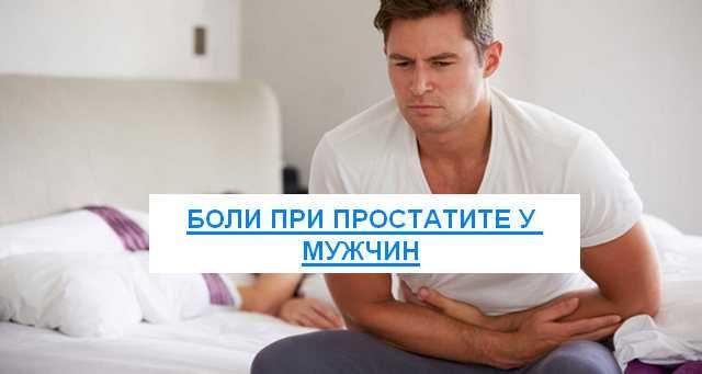 боли при простатите у мужчин
