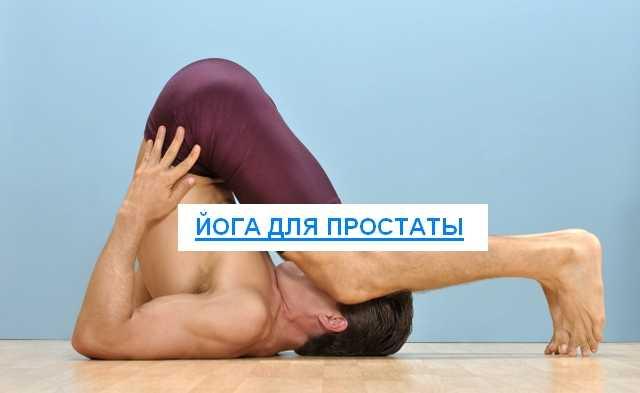 йога для простаты