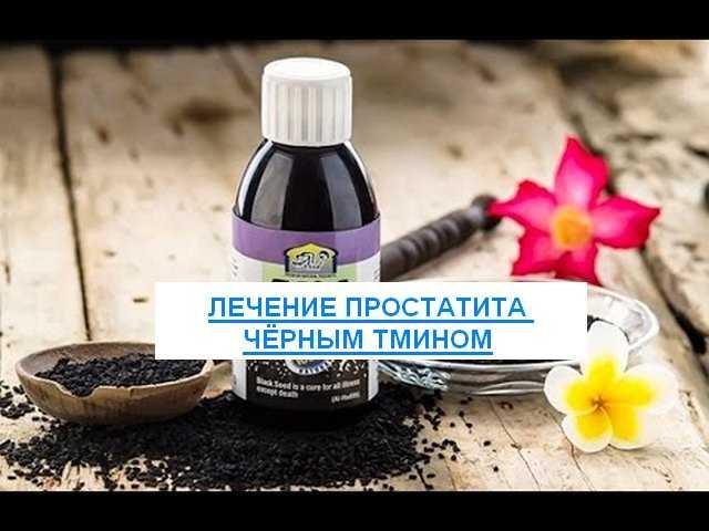 лечение простатита чёрным тмином