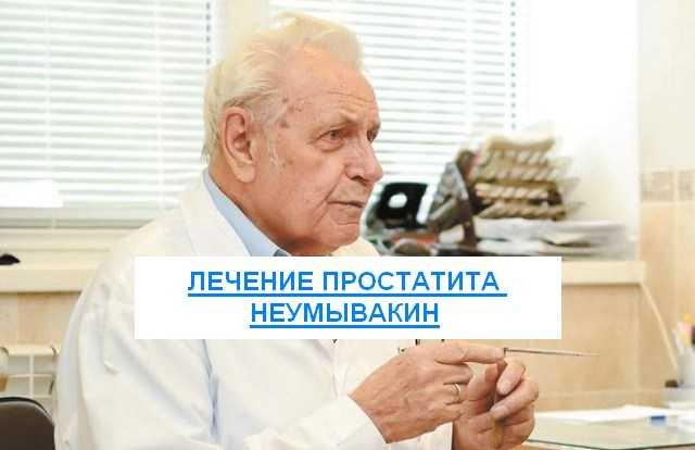 лечение простатита неумывакин