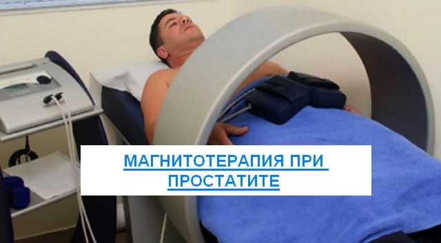 Лечение простатита в домашних условиях магнитотерапией простатит и его упражнения