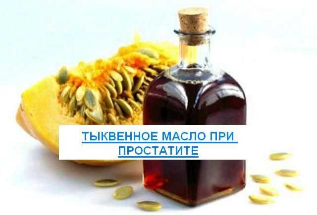 тыквенное масло при простатите
