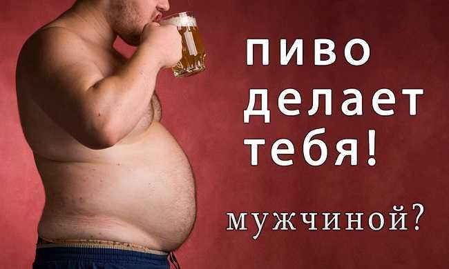 как пиво влияет на мужчин